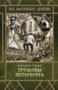 Обложка «Трущобы Петербурга»
