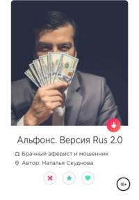 Обложка «Альфонс. Версия Rus 2.0»