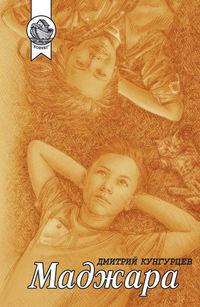 Обложка «Маджара»