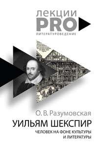 Обложка «Уильям Шекспир. Человек на фоне культуры и литературы»