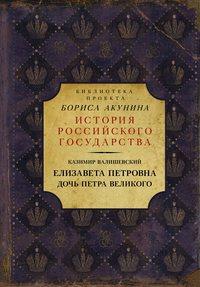 Обложка «Елизавета Петровна. Дочь Петра Великого»