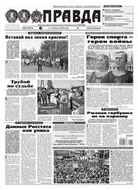 Обложка «Правда 86-2019»