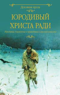 Обложка «Юродивый Христа ради. Юродивые, блаженные и праведники в русской классике»