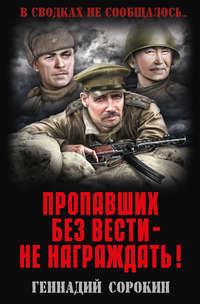 Обложка «Пропавших без вести – не награждать!»