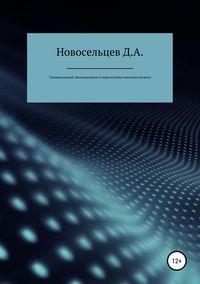 Обложка «Универсальный эволюционизм и перспективы освоения космоса»