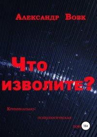 Обложка «Что изволите?»