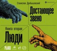 Обложка «Достающее звено. Книга 2. Люди»