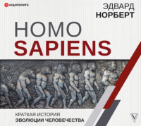 Обложка «Homo Sapiens. Краткая история эволюции человечества»