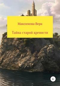Обложка «Тайна старой крепости»
