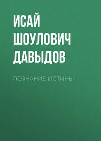 Обложка «Познание истины»