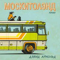 Обложка «Москитолэнд»