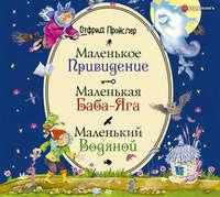 Обложка «Маленькая Баба-Яга. Маленький Водяной. Маленькое Привидение»