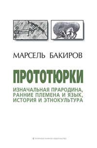 Обложка «Прототюрки. Изначальная прародина, ранние племена и язык, история и этнокультура»
