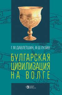Обложка «Булгарская цивилизация на Волге»