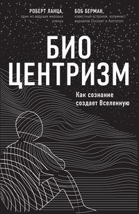 Обложка «Биоцентризм. Как сознание создает Вселенную»