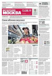 Обложка «Вечерняя Москва 148-2019»