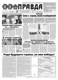 Обложка «Правда 87-2019»