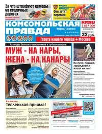 Обложка «Комсомольская Правда. Москва 88-2019»