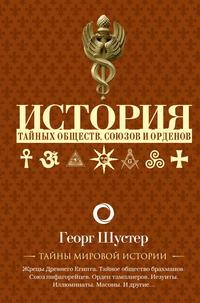 Обложка «История тайных обществ, союзов и орденов»