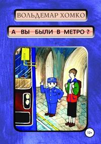 Обложка «А вы были в метро?»
