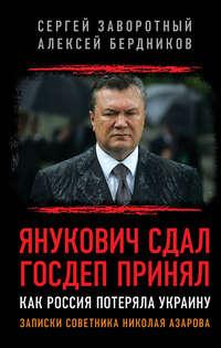Обложка «Янукович сдал. Госдеп принял. Как Россия потеряла Украину»