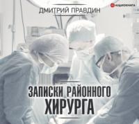 Обложка «Записки районного хирурга»