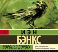 Обложка «Воронья дорога»