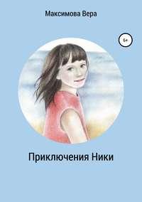 Обложка «Приключения Ники. Сборник рассказов»