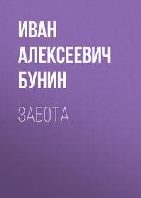 Обложка «Забота»