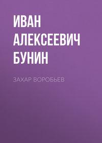 Обложка «Захар Воробьев»