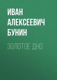 Обложка «Золотое дно»