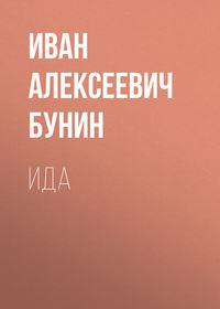 Обложка «Ида»