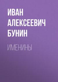 Обложка «Именины»