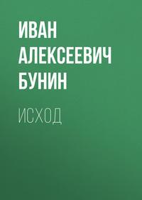 Обложка «Исход»