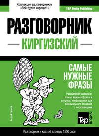 Обложка «Киргизский разговорник и краткий словарь 1500 слов»