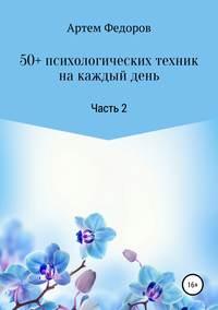 Обложка «50+ психологических техник на каждый день. Часть 2»