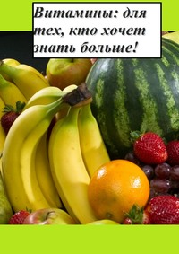 Обложка «Витамины: для тех, кто хочет знать больше»