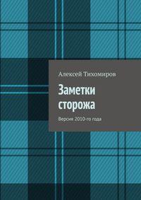 Обложка «Заметки сторожа. Версия 2010-гогода»
