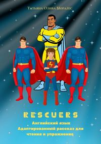 Обложка «Rescuers. Английский язык. Адаптированный рассказ для чтения иупражнение»