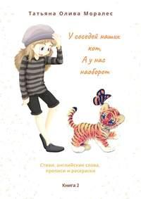 Обложка «Усоседей наших кот, аунас наоборот. Стихи, английские слова, прописи и раскраски. Книга 2»