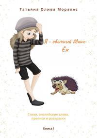 Обложка «Я– обычный Мини-Ёж. Книга 1. Стихи, английские слова, прописи и раскраски»