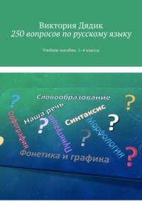 Обложка «177вопросов порусскому языку. Учебное пособие. 1—4классы»
