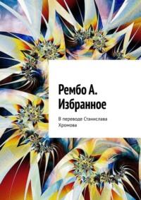 Обложка «Избранное. Впереводе Станислава Хромова»