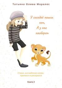 Обложка «Усоседей наших кот, аунас наоборот. Стихи, английские слова, прописи и раскраски. Книга 3»