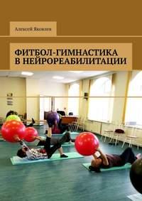 Обложка «Фитбол-гимнастика внейрореабилитации»