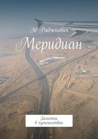 Обложка «Меридиан. Заметки в путешествии»