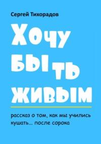 Обложка «Зачем нам ЙЕМ»