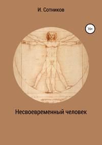 Обложка «Несвоевременный человек. Книга 1. (Хаос)»