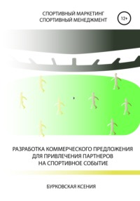 Обложка «Разработка коммерческого предложения для привлечения партнеров на спортивное событие»
