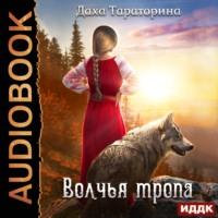 Обложка «Волчья тропа»